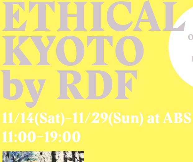 エシカル京都 by RDF