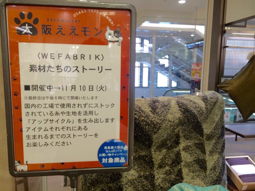 高島屋大阪店(大阪タカシマヤ) 大阪ええモン