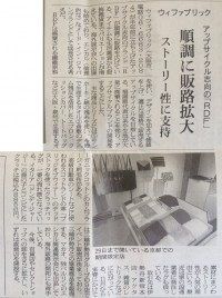 RDF_繊研新聞_20151127_ウィファブリック