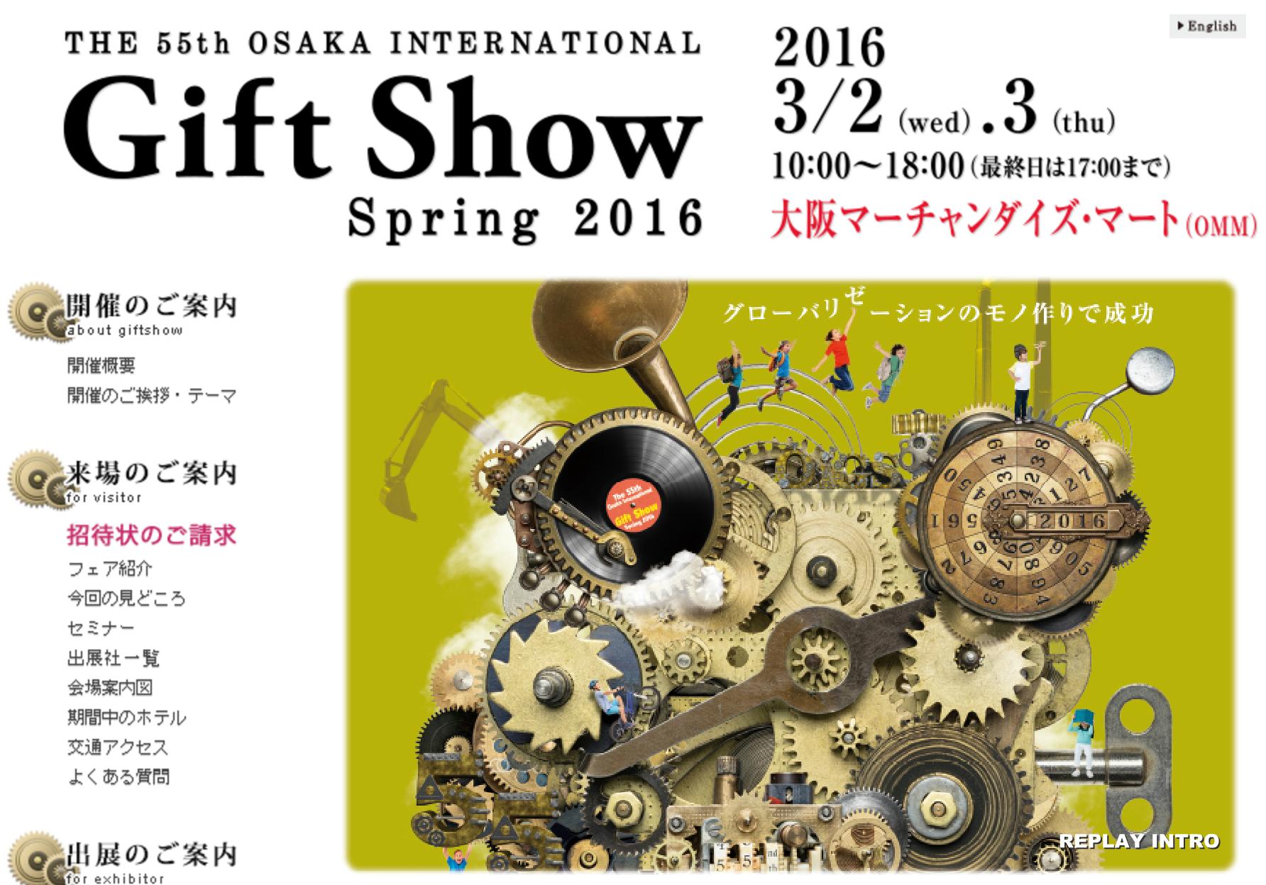 第55回大阪インターナショナル・ギフト・ショー春2016